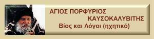 ΑΓΙΟΣ ΠΟΡΦΥΡΙΟΣ ΚΑΥΣΟΚΑΛΥΒΙΤΗΣ
