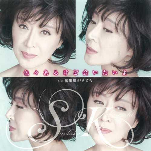 [Single] 小林幸子 – 色々あるけど会いたいよ (2015.06.24/MP3/RAR)