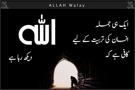 Allah Dekh Rha Ha - islamic latest design wallpapers, Urdu Contexts