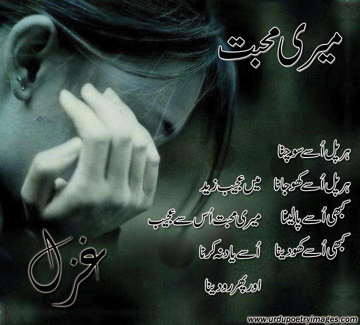mohabbat ghazal shayari