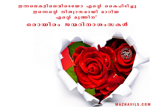 ... With Love Malayalam birthday wishes for husband from wife in malayalam