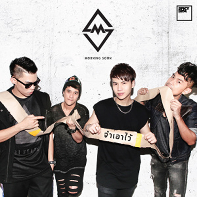 Download จำเอาไว้ – Morning Soon 4shared By Pleng-mun.com