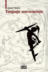 Erik Capo - Teorije mitologije