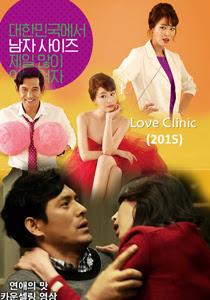 Love Clinic (2015)