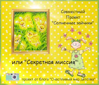 http://happydeti.blogspot.cz/2015/09/sp-sekretnaja-missija-pervij-etap.html#comment-form