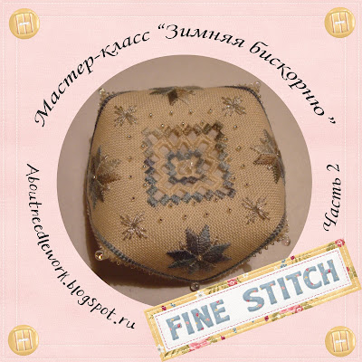 Мастер-класс бискорню Fine Stitch