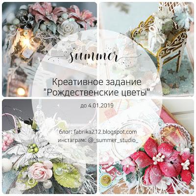 """+++КЗ """"Рождественские цветы"""" 04/01"""