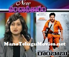 Cameraman Ganga tho Rambabu Review in Panchavatharam