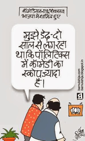 comedy cartoon, raju shrivastav cartoon, election 2014 cartoons, cartoons on politics, indian political cartoon