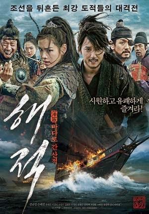 Hải Tặc 2014 - Pirates