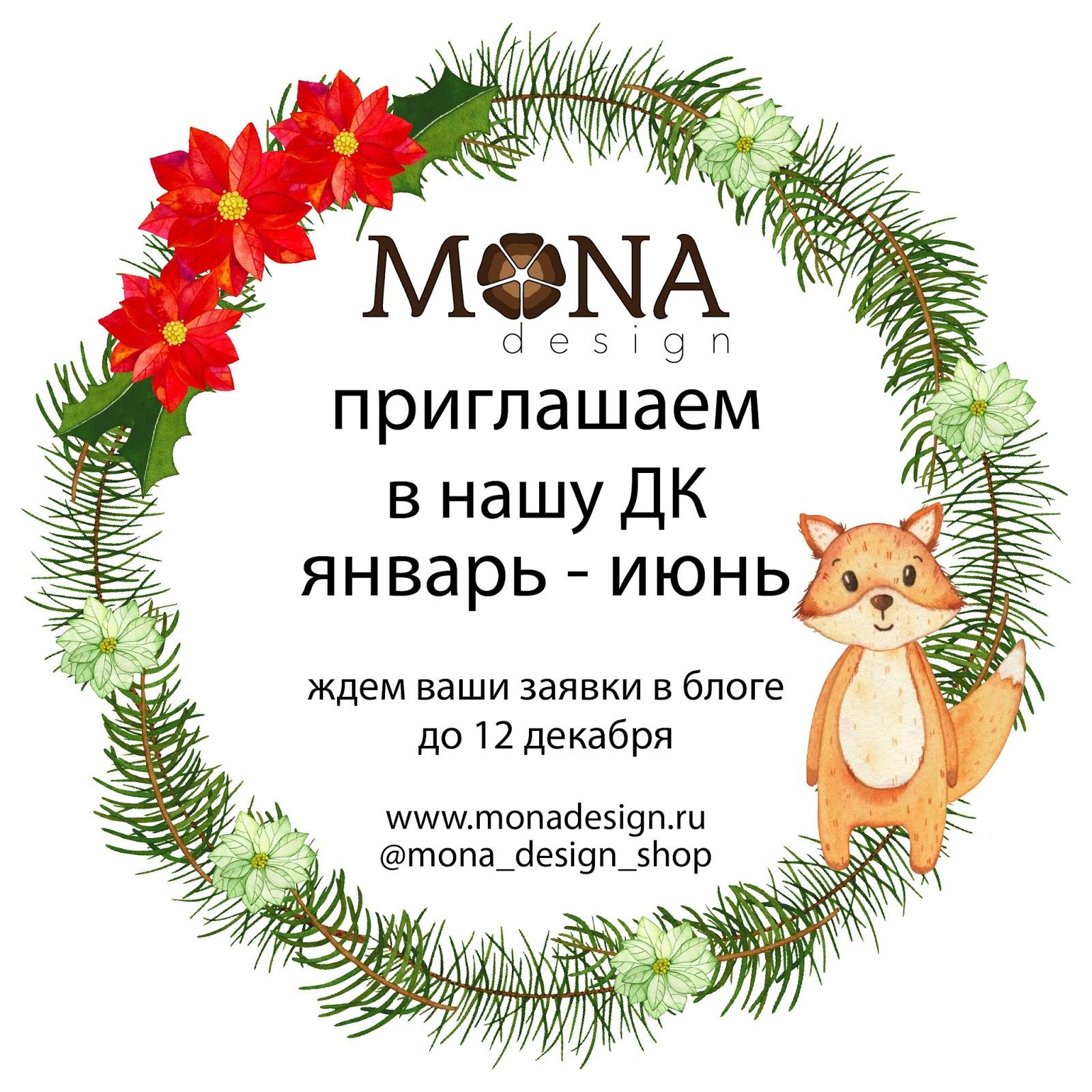 Набор в ДК Мона Дизайн