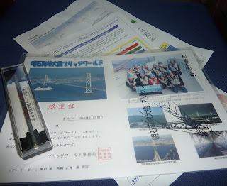 Gifts received after going on the Akashi Kaikyo Bridge World tour. There's a certificate of completion, a group photo, some facts about the bridge (and its illumination) as well as a piece of the bridge's cabling