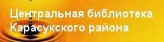 Сайт Центральной библиотеки Карасукского района