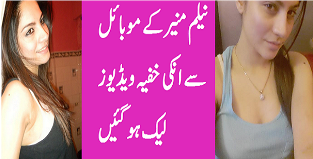 Leaked Video Of Neelum Munir