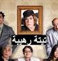 فيلم تيتة رهيبة