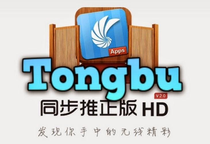 Tongbu App Store Alternative