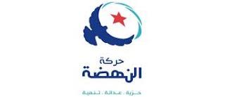 logo parti Ennahdha