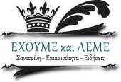 www.exoumekaileme.com