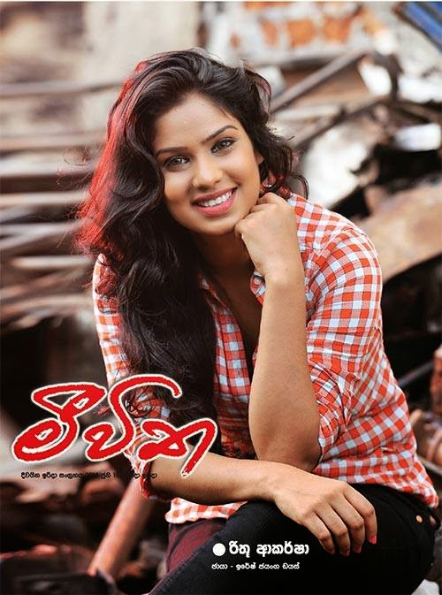 Rithu Akarsha MEEVITHA paper shoot