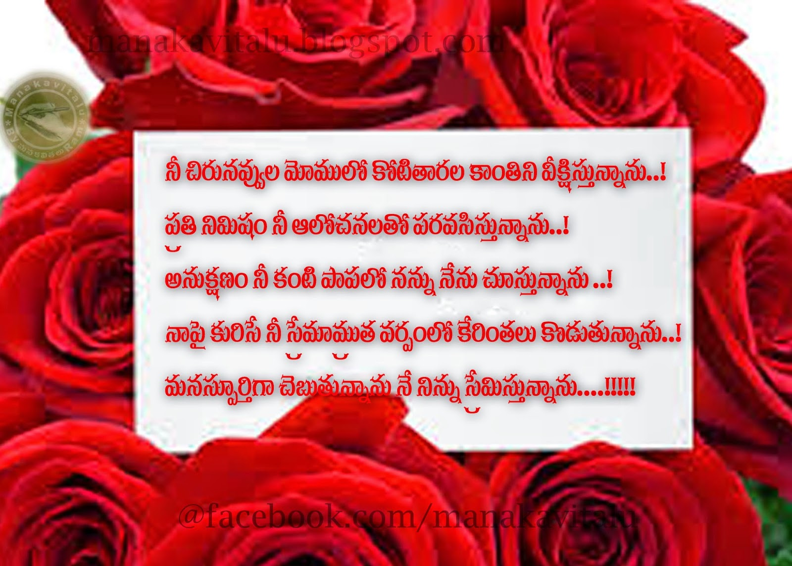 edited photos images onninnu premistunnanu,love,valentines day,manasu,kavitha,kavyam in english