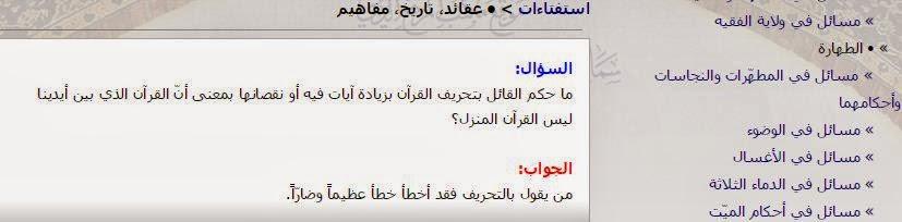 القرآن محرف ، عقيدة الإمامية ولا يكفر من يعتقد بهذا