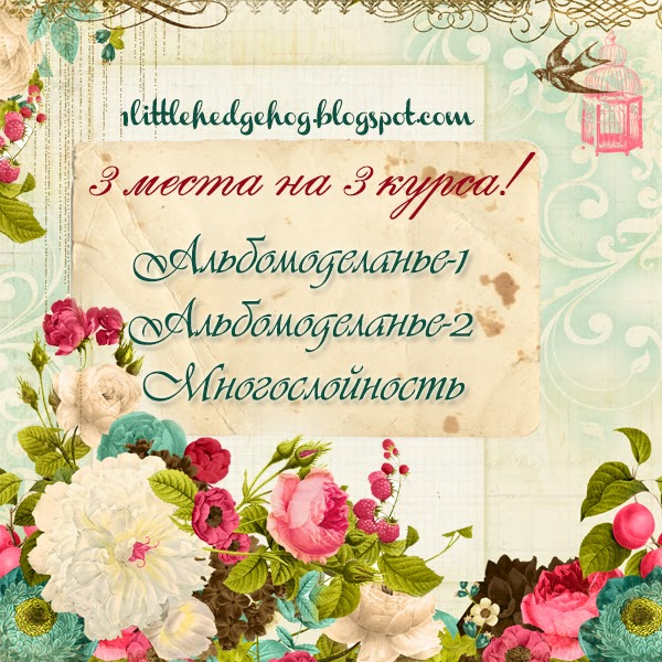 http://1littlehedgehog.blogspot.ru/2014/02/blog-post_3.html