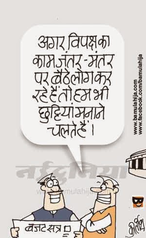 anna hazare cartoon, jantar mantar, parliament, opposition, congress cartoon, rahul gandhi cartoon, cartoons on politics, indian political cartoon