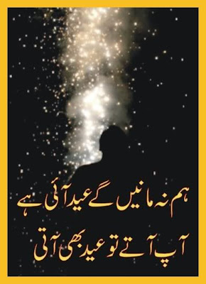 Urdu Mosaic Poetry About Eid Fitr Mubarak With Attractive Designed