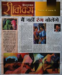 Hindustan Varanasi 17 Sept 2008
