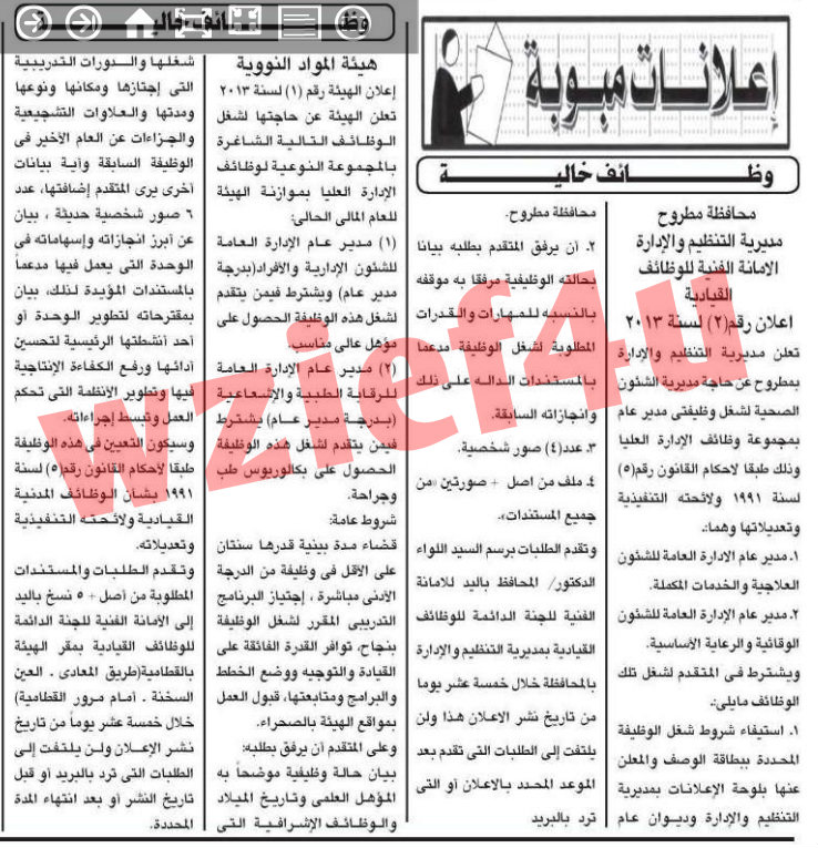 وظائف جريدة الأهرام الخميس 10 يناير 2013 -وظائف مصر الأربعاء 10-1-2013