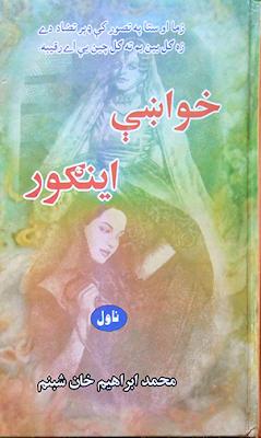 Cover: Khwakhy Engoor (Pashto Novel) By Muhammad Ibrahim Shabnam PDF