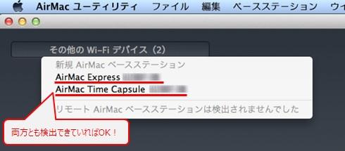 Time CapsuleとExpress両方がAirMac ユーティリティ上で検出できているか確認