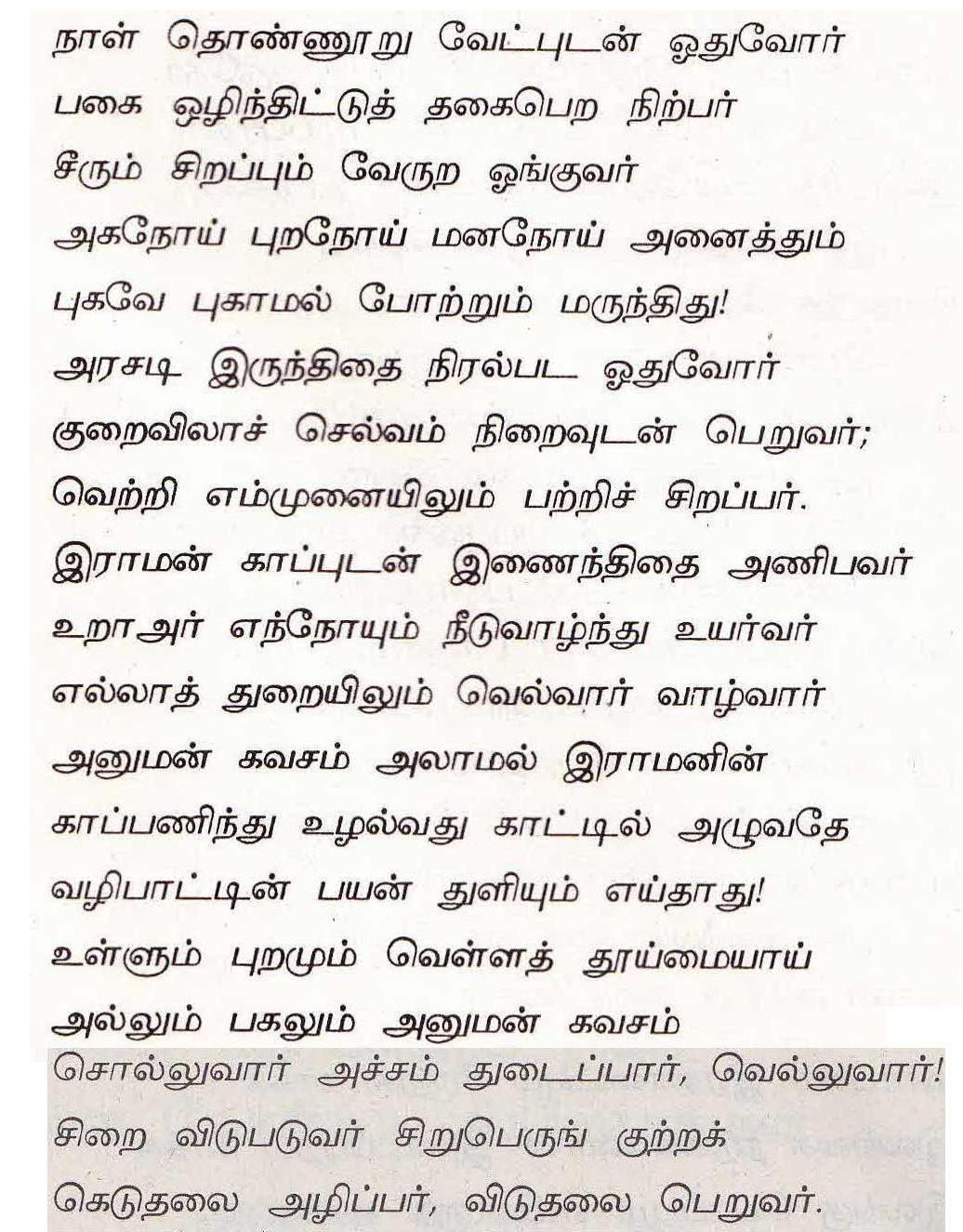 Sri Ayyappan Kavacham - K.Veeramani | Shazam
