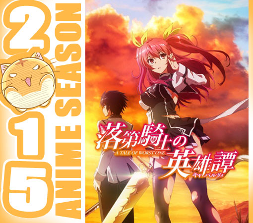 Rakudai Kishi no Cavalry Wallpaper Screenshot Preview Cover