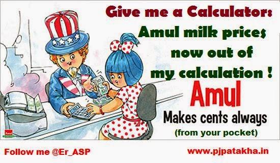 Amul Baby