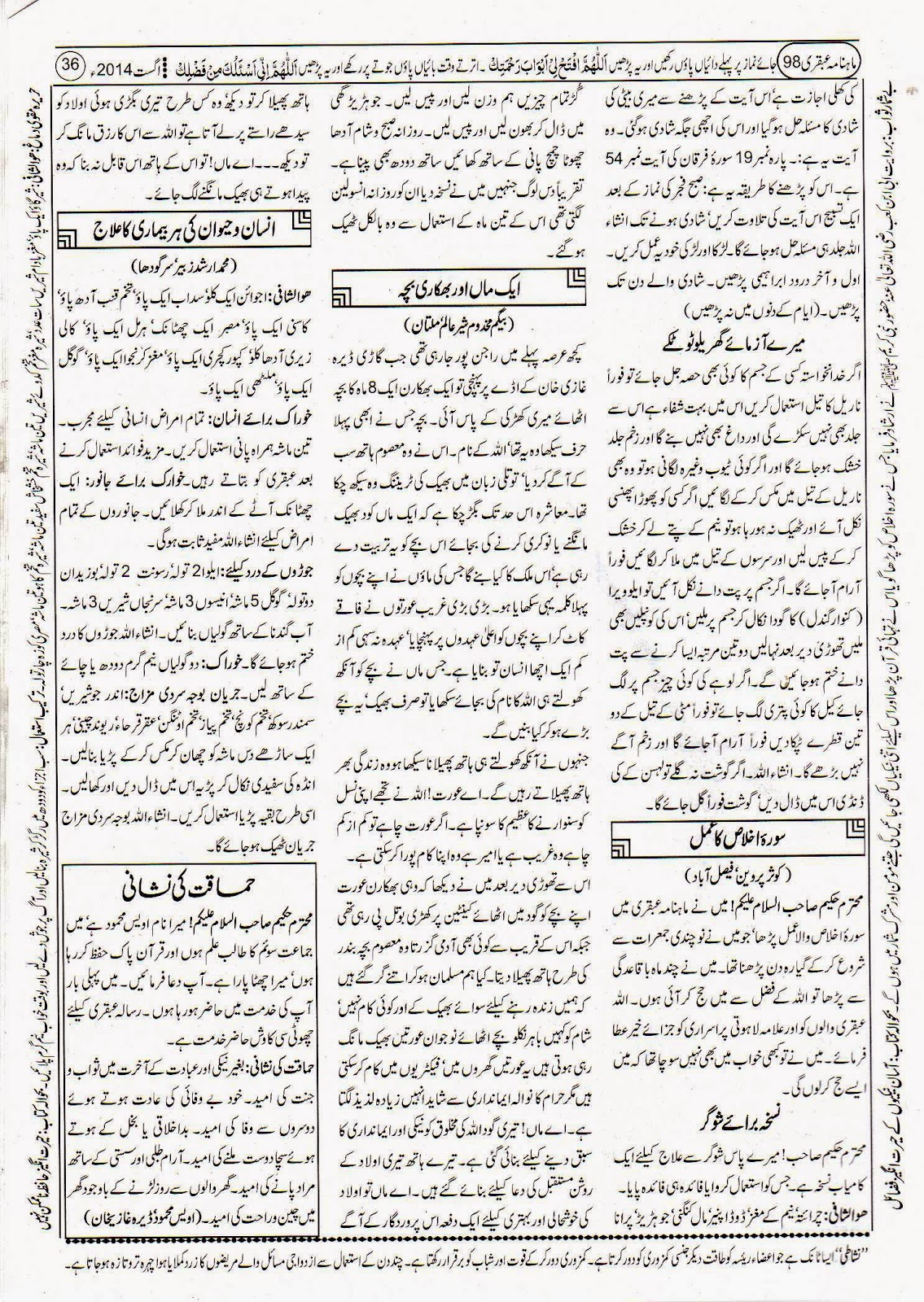 Ubqari August 2014 Page 36