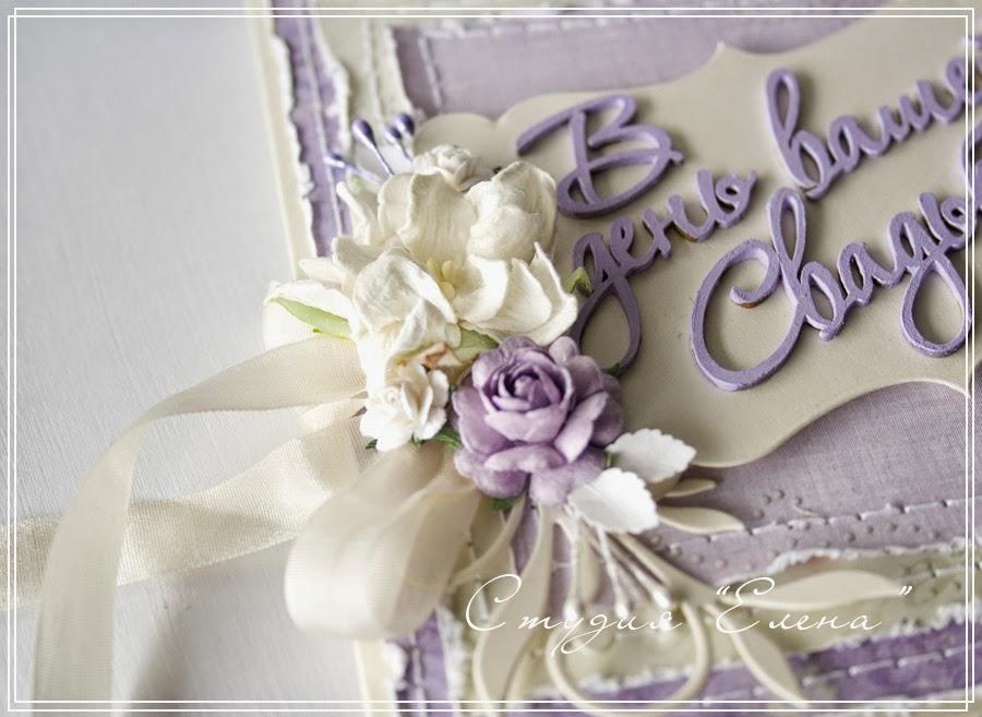открытка с днем свадьбы, оформление,