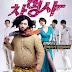 Runway Cop Kore Filmi  (Şişman ve Çirkin Adam)