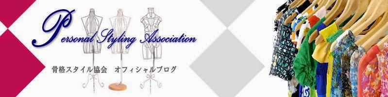 骨格スタイル協会 公式ブログ