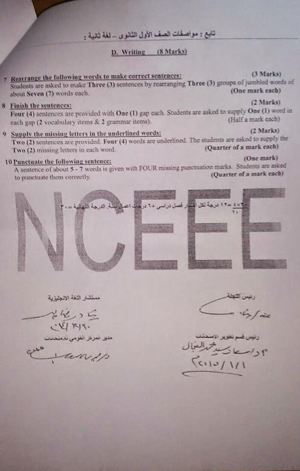 مواصفات امتحان اللغة الإنجليزية للصف الأول الثانوى - ترم ثانى2015 المنهاج المصري 10906423_15950726973