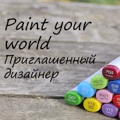 Я ПД в ЧБ PAINT YOUR WORLD