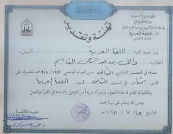 تهنئة وتقدير - جامعة الإمام
