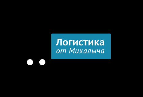 Логистика от Михалыча