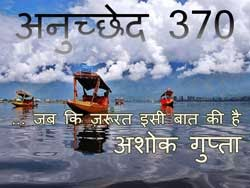 Article 370 अनुच्छेद 370