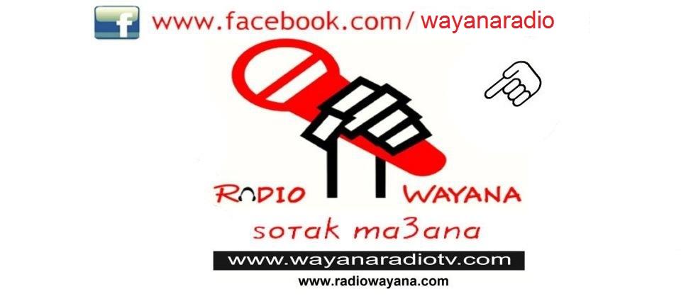 Radio Wayana - راديو ويانا
