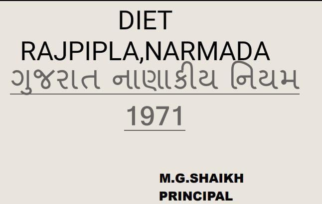 ગુજરાત નાણાંકીય નિયમ ૧૯૭૧
