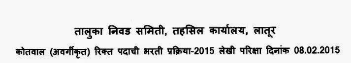 Latur Kotwal Bharti 2015
