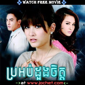Bra Ob Duong Chit -[15Ep] Continued