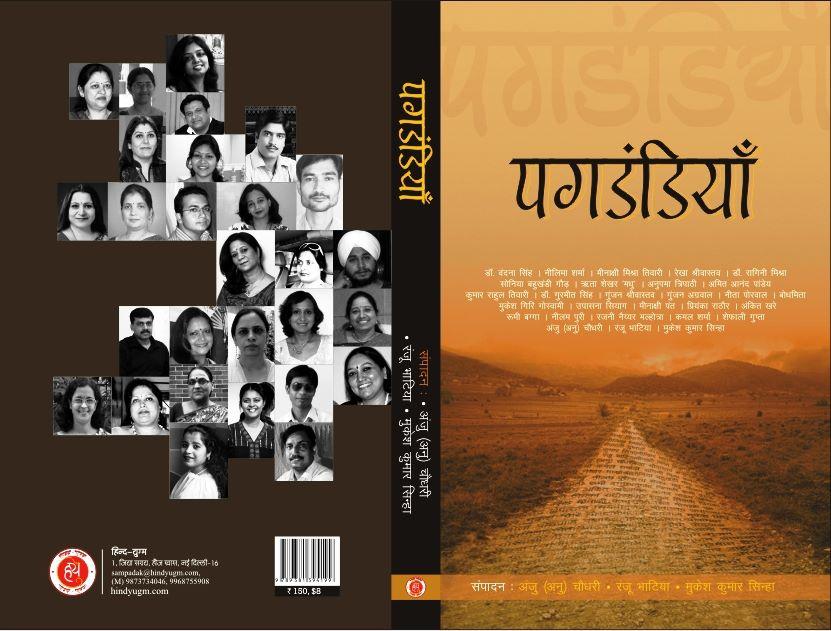 पगडण्डीयाँ : साझा कविता संग्रह (संपादन में प्रकाशित)