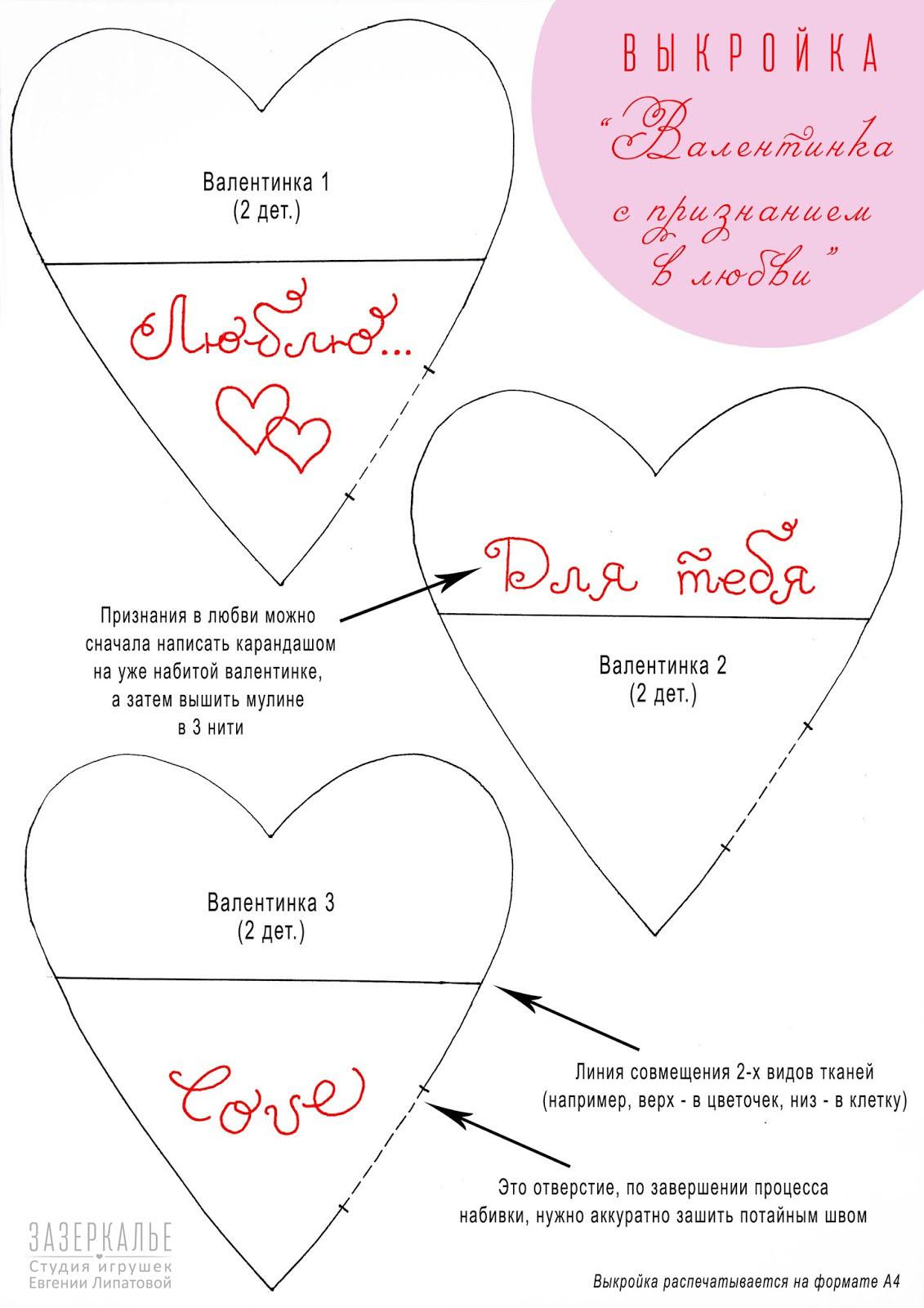 ЗАЗЕРКАЛЬЕ: Сердечки валентинки + выкройка с красивыми надписями-признаниями в любви